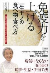 免疫力を上げるー生モノの「食べ物・食べ方」三笠書房