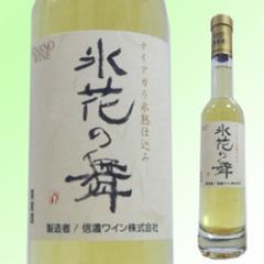【国産ワイン 日本ワイン】信濃ワイン 氷花の舞200ml  ☆ 長野県産ナイアガラ100%使用の 日本ワイン トロリとした甘口