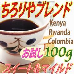 【レギュラー珈琲豆】ちろりやブレンド お試し100g/ベリー系の甘い香りとマイルドな口当たり/ケニア配合/熱風式完全焙煎