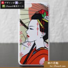 iPhone6 和柄ケース 傘の花魁 メール便発送OK 和のデザインが美しい iPhone専用 スマホカバー
