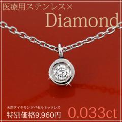 天然ダイヤモンド  ベゼルダイヤモンドネックレス サージカルステンレス 一粒ダイヤ 金属アレルギー プレゼント