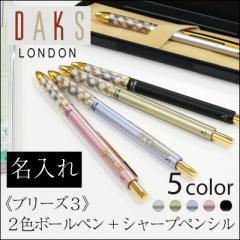 父の日 ギフト 名入れ ボールペン シャープペン DAKS 高級 《ダックス・ブリーズ3複合筆記具》 正規品 保証書 翌々営業日出荷