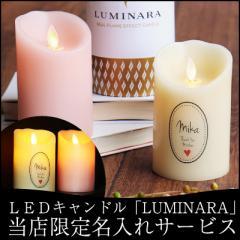 父の日 ギフト 名入れ 母の日 アロマキャンドル 名入れ LUMINARA ルミナラ LED キャンドル ルミナラピラー 翌々営業日出荷