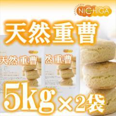 天然重曹 5kg×2袋 食品添加物 [02] NICHIGA ニチガ