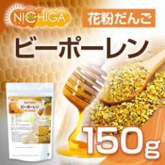 ビーポーレン(花粉だんご) 150g 【メール便選択で送料無料】 花粉荷 天然の栄養食品 [03] NICHIGA ニチガ