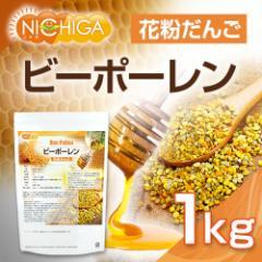ビーポーレン(花粉だんご) 1kg 【送料無料】 花粉荷 天然の栄養食品 [02] NICHIGA ニチガ