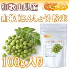 和歌山県産山椒粉末 100g 【メール便選択で送料無料】 さんしょう粉末 [03] NICHIGA ニチガ
