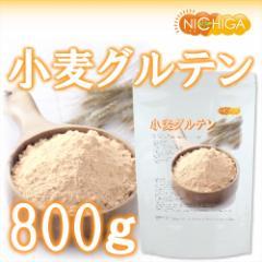 小麦グルテン 800g 【メール便選択で送料無料】 活性小麦たん白 [03] NICHIGA ニチガ