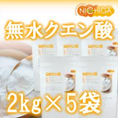 無水クエン酸 2kg×5袋 食品添加物 [02] NICHIGA ニチガ