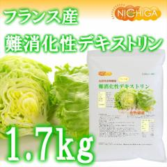 難消化性デキストリン(フランス産) 1.7kg(計量スプーン付) 水溶性食物繊維 [02] NICHIGA ニチガ