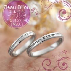 ペアリング ステンレス BB-MS-005-006 Beau Bijou サージカルステンレス 指輪 7号 9号 11号 13号 15号 17号 19号 21号 金属アレルギーフ
