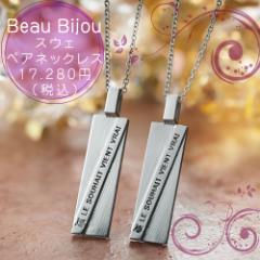 ステンレス ペアネックレス BB-ms-011-012 Beau Bijou スウェペアネックレス サージカルステンレス 金属アレルギーフリー カップル ペア