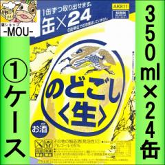 【1ケース】キリン のどごし 〈生〉 350ml【新ジャンル 第三ビール】【のどごし1 のどごし350】