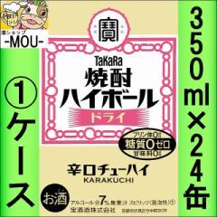 【1ケース】タカラ 焼酎ハイボールドライ 350ml【チューハイ】【スピリッツ】【ゼロ 0】【はいぼーる】
