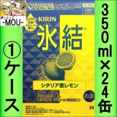 【1ケース】キリン 氷結レモン 350ml【チューハイ】【リキュール】【シチリア産】【ひょうけつ れもん】