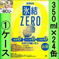 【1ケース】キリン 氷結ZEROレモン 350ml【チューハイ】【スピリッツ】【ゼロ 0】【ひょうけつぜろれもん】