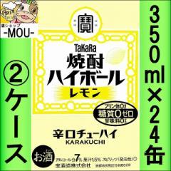 【2ケース】タカラ 焼酎ハイボールレモン 350ml【チューハイ】【スピリッツ】【ゼロ 0】【はいぼーる】