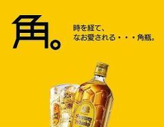 【Suntory】サントリー 角 40度 700ml【ジャパニーズ ウィスキー ウイスキー】