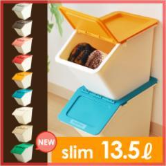【収納ボックス】stacksto, スタックストー ペリカン スリム 13.5L 収納ケース フタ付き ゴミ箱 おもちゃ箱 衣類