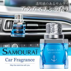 サムライ SAMOURAI アクアマリン カーフレグランス サムライ 消臭 芳香剤 車用 車 エアーフレッシュナー 車用消臭芳香剤