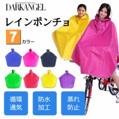 【送料無料】雨の日もオシャレに♪全7色機能的レインコート 雨 雨具 カッパ ポンチョ