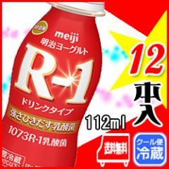 明治 R-1ドリンク 【12本入り】 飲むヨーグルト 112ml meiji 【送料無料】【代引き不可】【クール便】MH62