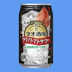 チューハイ 宝酒造 タカラ ネオ酒場 クリアトマトサワー350mlケース(24本入り)
