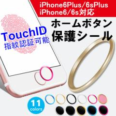 送料無料 ホームボタンシール 指紋認証可能 アルミ ホームボタンシール  iPhone6s 6s Plus iPhone6 iPhone5s対応