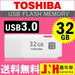 送料無料 USBメモリ32GB 東芝 TOSHIBA USB3.0 海外パッケージ品