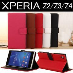 送料無料 XPERIA Z2 SO-03FXperia Z3 SO-01G/SOL26 Xperia Z4 Xperia Z5 PUレザーケース  スタンドケース手帳型
