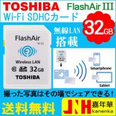 送料無料 TOSHIBA 無線LAN搭載 FlashAir III Wi-Fi SDHCカード 32GB Class10 日本製 海外パッケージ品
