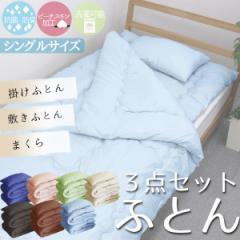 送料無料 布団セット シングルサイズ 3点セット 掛け布団 敷き布団 枕 3点