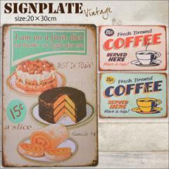 【メール便250円対応】ブリキ看板 コーヒー ビール ホットドッグ フード系 20×30cm ビンテージ メタルサインプレート083-085/050-051┃