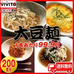 低糖質食品 低糖質麺セット 大豆麺 [ 送料無料 ] 豆〜麺 乾燥めんタイプ4玉入り 50袋(200食分:1ケース)