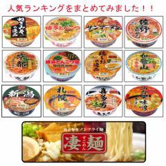 ニュータッチ 凄麺 人気ランキング12食セット 関東圏送料無料
