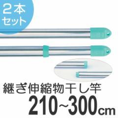 物干し竿 きらきらポール 継ぎ伸縮竿 2.1〜3m 2本セット