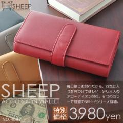 長財布 レディース 財布 羊革 シープスキン アコーディオン ウォレット 可愛い 大容量 プレゼント (6色) 【469Y】