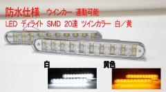 【送料無料】高輝度!LEDデイライト 20LED防水 2色切替 薄型2個セット白/黄色 スポットライト