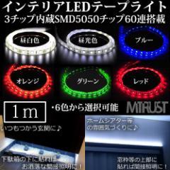 家庭用 LED テープライト 高輝度 3チップ内蔵SMD60連 1m 14W 1本 発光色は全6色から選択可【家庭用100Vコンセント対応】【エムトラ】