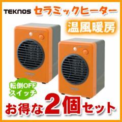 【お得な2個セット】温風による循環暖房効果、国内最小 TEKNOS (テクノス) ミニセラミックヒーター 300W TS-320 オレンジ
