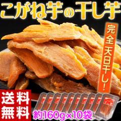 ほしいも 干し芋 送料無料 茨城県産 こがね芋の干し芋 おまとめ10袋 (1袋あたり約160g) 常温