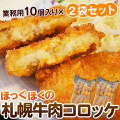 札幌『牛肉コロッケ』1袋10個入り×2袋セット(計20個入り)※冷凍 ○