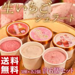 《送料無料》『生いちごジェラート』 白いいちご・さがほのか・桃薫(とうくん) 3種 各2個 合計6個セット(1個:110ml) ※冷凍☆