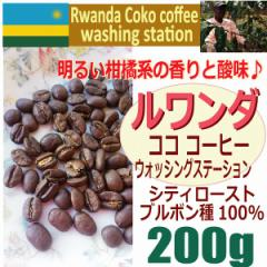 【レギュラーコーヒー豆】ルワンダ ココ コーヒー 200g/明るい柑橘系の香りと酸味/シティロースト