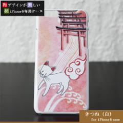 iPhone6 和柄ケース きつね(白) メール便発送OK 和のデザインが美しい iPhone専用 スマホカバー
