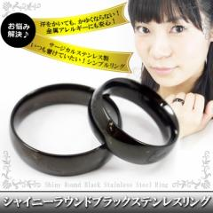 [在庫処分] ステンレスリング 指輪 シャイニーラウンドブラックステンレスリング