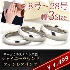 【金属アレルギー対応】送料無料★ステンレスリング 指輪 シャイニーラウンドステンレスリング