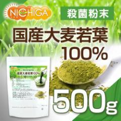 国産大麦若葉 500g  【メール便選択で送料無料】 青汁 100%粉末 [03] NICHIGA ニチガ