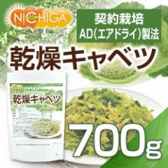 乾燥キャベツ 700g ADきゃべつ(契約栽培) [02] NICHIGA ニチガ