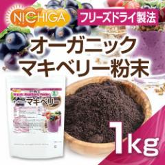 オーガニックマキベリー粉末(フリーズドライ製法) 1kg(計量スプーン付) 【送料無料】 有機JAS認定 [02] NICHIGA ニチガ